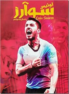 کتاب لوئیس سوآرز - داستان زندگی فوتبالیست ها - خرید کتاب از: www.ashja.com - کتابسرای اشجع