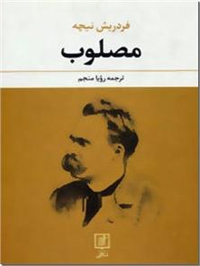 کتاب مصلوب - زندگینامه فیلسوف آلمانی - خرید کتاب از: www.ashja.com - کتابسرای اشجع