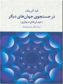 کتاب در جستجوی جهان های دیگر - جهان های موازی - خرید کتاب از: www.ashja.com - کتابسرای اشجع