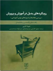 کتاب رویکردهای بدیل در آموزش و پرورش - بررسی نظام ها و شیوه های نوین آموزشی - خرید کتاب از: www.ashja.com - کتابسرای اشجع