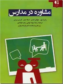 کتاب مشاوره در مدارس - روانشناسی کودک و نوجوان - خرید کتاب از: www.ashja.com - کتابسرای اشجع