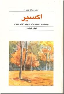 کتاب اکسیر - چوپرا - بیست درس معنوی برای آفرینش زندگی دلخواه - خرید کتاب از: www.ashja.com - کتابسرای اشجع