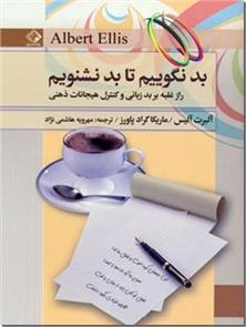کتاب بد نگوییم تا بد نشنویم - راز غلبه بر بدزبانی و کنترل هیجانات ذهنی - خرید کتاب از: www.ashja.com - کتابسرای اشجع