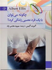 کتاب چگونه می توان با یک فرد عصبی زندگی کرد؟ - روانشناسی شناخت - خرید کتاب از: www.ashja.com - کتابسرای اشجع