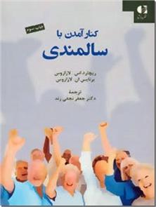 کتاب کنار آمدن با سالمندی - روانشناسی سالمندان - خرید کتاب از: www.ashja.com - کتابسرای اشجع