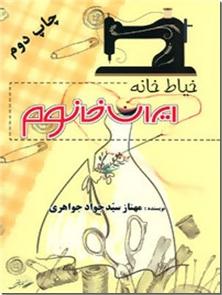 کتاب خیاط خانه ایران خانوم - مجموعه داستان - خرید کتاب از: www.ashja.com - کتابسرای اشجع