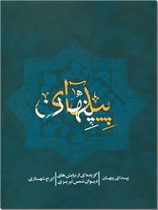 کتاب پیدای پنهان - گزیده ای از نیایش های دیوان شمس تبریزی - خرید کتاب از: www.ashja.com - کتابسرای اشجع