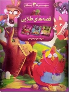 کتاب قصه های طلایی - کتابی پر از قصه های جورواجور برای کودکان با تصاویر رنگی - خرید کتاب از: www.ashja.com - کتابسرای اشجع