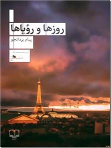 کتاب روزها و رویاها - ادبیات داستانی - خرید کتاب از: www.ashja.com - کتابسرای اشجع