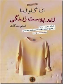 کتاب زیر پوست زندگی - ادبیات داستانی - خرید کتاب از: www.ashja.com - کتابسرای اشجع