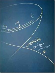 کتاب وقت نویس - رمان - اثری دیگر از نویسنده در بهشت 5 نفر منتظر شما هستند - خرید کتاب از: www.ashja.com - کتابسرای اشجع