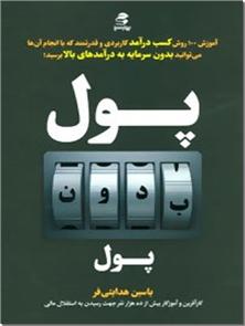 کتاب پول بدون پول - روانشناسی کار و تجارت - خرید کتاب از: www.ashja.com - کتابسرای اشجع
