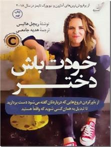 کتاب خودت باش دختر - خودشناسی - خرید کتاب از: www.ashja.com - کتابسرای اشجع