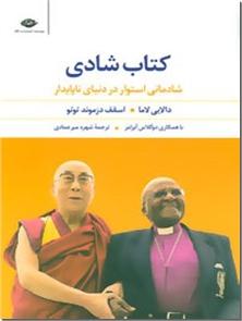 کتاب کتاب شادی - شادمانی استوار در دنیای ناپایدار - خرید کتاب از: www.ashja.com - کتابسرای اشجع