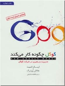 کتاب گوگل چگونه کار می کند - مدیریت و رهبری در شرکت گوگل - خرید کتاب از: www.ashja.com - کتابسرای اشجع