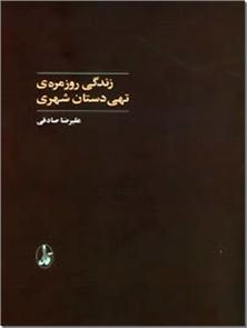 کتاب زندگی روزمره تهی دستان شهری - جامعه شناسی - خرید کتاب از: www.ashja.com - کتابسرای اشجع