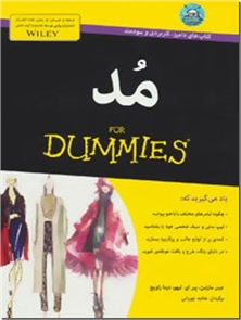 کتاب مد - کتاب های دامیز - هنر - پوشاک - خرید کتاب از: www.ashja.com - کتابسرای اشجع