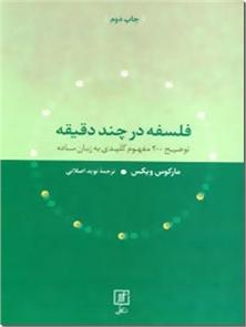 کتاب فلسفه در چند دقیقه - توضیح 200 مفهوم کلیدی به زبان ساده - خرید کتاب از: www.ashja.com - کتابسرای اشجع