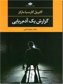 کتاب گزارش یک آدم ربایی - ادبیات داستانی - خرید کتاب از: www.ashja.com - کتابسرای اشجع