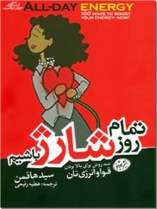 کتاب تمام روز شارژ باشیم - صد روش برای بالا بردن قوا و انرژی - خرید کتاب از: www.ashja.com - کتابسرای اشجع