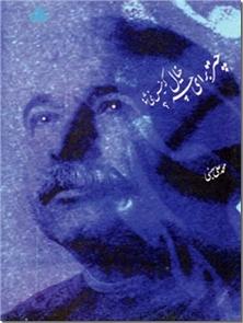کتاب چتر برای چه خیال که خیس نمی شود - مجموعه اشعار محمدعلی بهمنی - خرید کتاب از: www.ashja.com - کتابسرای اشجع
