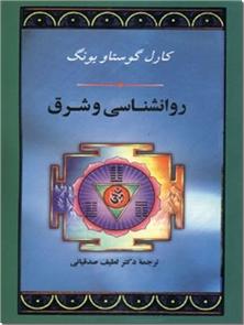 کتاب روانشناسی و شرق - روانشناسی - خرید کتاب از: www.ashja.com - کتابسرای اشجع