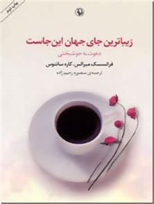 کتاب زیباترین جای جهان این جاست - ادبیات داستانی - دعوت به خوشبختی - خرید کتاب از: www.ashja.com - کتابسرای اشجع
