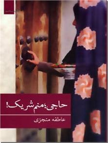 کتاب حاجی منم شریک - ادبیات داستانی - خرید کتاب از: www.ashja.com - کتابسرای اشجع