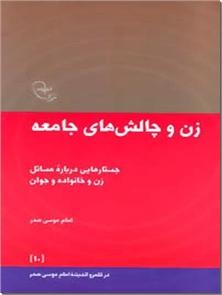 کتاب زن و چالش های جامعه - جامعه شناسی - اندیشه های امام موسی صدر - خرید کتاب از: www.ashja.com - کتابسرای اشجع