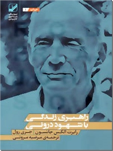 کتاب راهبری زندگی با شهود درونی - یونگ شناسی کاربردی - خرید کتاب از: www.ashja.com - کتابسرای اشجع
