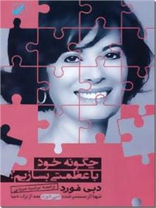 کتاب چگونه خود باعظمتی بسازیم - خودسازی - خرید کتاب از: www.ashja.com - کتابسرای اشجع