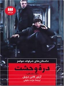 کتاب دره وحشت - داستان های شرلوک هولمز - خرید کتاب از: www.ashja.com - کتابسرای اشجع