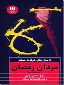 کتاب مردان رقصان و پنج داستان دیگر - ادبیات داستانی - خرید کتاب از: www.ashja.com - کتابسرای اشجع
