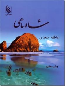کتاب شاه ماهی - ادبیات داستانی - خرید کتاب از: www.ashja.com - کتابسرای اشجع