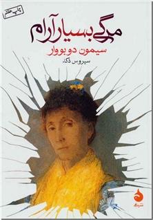 کتاب مرگی بسیار آرام - ادبیات داستانی - خرید کتاب از: www.ashja.com - کتابسرای اشجع