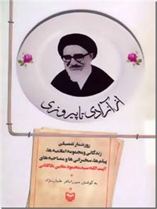 کتاب از آزادی تا پیروزی - روزشمار تفصیلی زندگانی و مجموعه اعلامیه ها - خرید کتاب از: www.ashja.com - کتابسرای اشجع