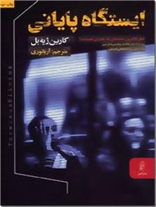 کتاب ایستگاه پایانی - ادبیات داستانی - خرید کتاب از: www.ashja.com - کتابسرای اشجع