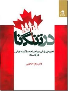 کتاب در تنگنا - تجربه ی زنان مهاجر تحصیلکرده ایرانی در کانادا - خرید کتاب از: www.ashja.com - کتابسرای اشجع