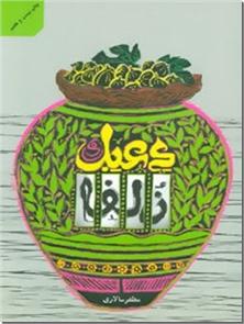 کتاب دعبل و زلفا - داستان - خرید کتاب از: www.ashja.com - کتابسرای اشجع