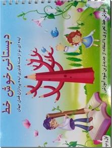 کتاب دبستانی خوش خط - آموزش خط تحریری - شیوه ای نو در یادگیری خط برای دبستانی ها - خرید کتاب از: www.ashja.com - کتابسرای اشجع