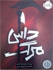 کتاب داس مرگ - رمان نوجوانان - خرید کتاب از: www.ashja.com - کتابسرای اشجع