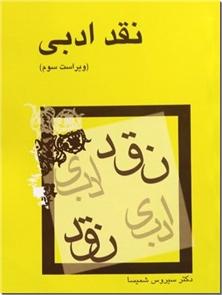 کتاب نقد ادبی - سیروس شمیسا - آشنایی با جریان ها و مکاتب - خرید کتاب از: www.ashja.com - کتابسرای اشجع