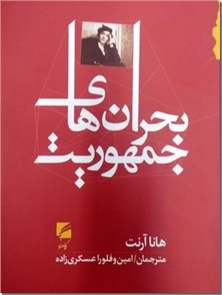 کتاب بحران های جمهوریت - تبیین چرایی بین اخلاق و سیاست - خرید کتاب از: www.ashja.com - کتابسرای اشجع