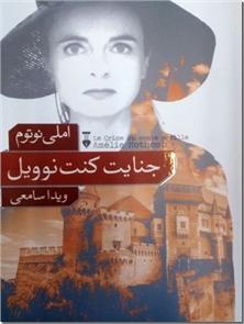 کتاب جنایت کنت نوویل - داستان نجیب زاده ای واقعی که ورشکست شده است - خرید کتاب از: www.ashja.com - کتابسرای اشجع