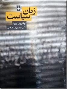 کتاب زبان سیاست - مقدمه ای بر علوم سیاسی - خرید کتاب از: www.ashja.com - کتابسرای اشجع