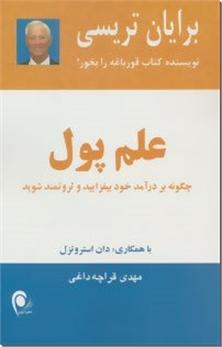 کتاب علم پول - چگونه بر درآمد خود بیفزایید و ثروتمند شوید - خرید کتاب از: www.ashja.com - کتابسرای اشجع