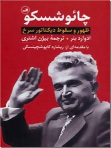 کتاب چائوشسکو - ظهور و سقوط دیکتاتور سرخ - خرید کتاب از: www.ashja.com - کتابسرای اشجع