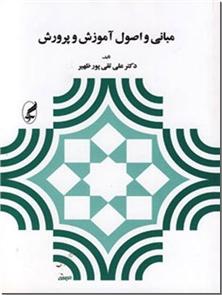 کتاب مبانی و اصول آموزش و پرورش - شیوه نامه آموزش و پرورش - خرید کتاب از: www.ashja.com - کتابسرای اشجع