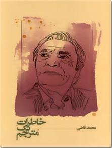 کتاب خاطرات یک مترجم -  - خرید کتاب از: www.ashja.com - کتابسرای اشجع