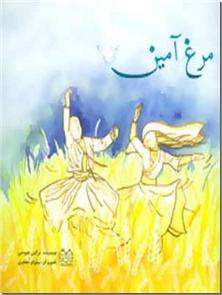 کتاب مرغ آمین - رمان نوجوانان - خرید کتاب از: www.ashja.com - کتابسرای اشجع